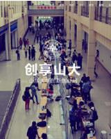 山东大学创新创业网