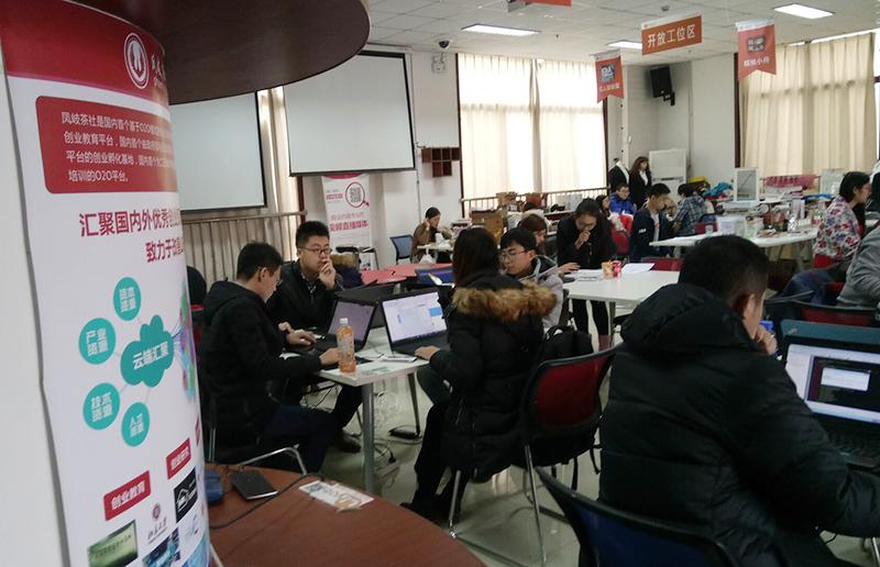 app开发工程师参加交流会