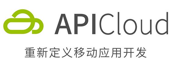 APICloud重定义一定应用开发