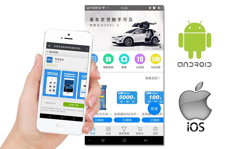 车来车往汽车类app