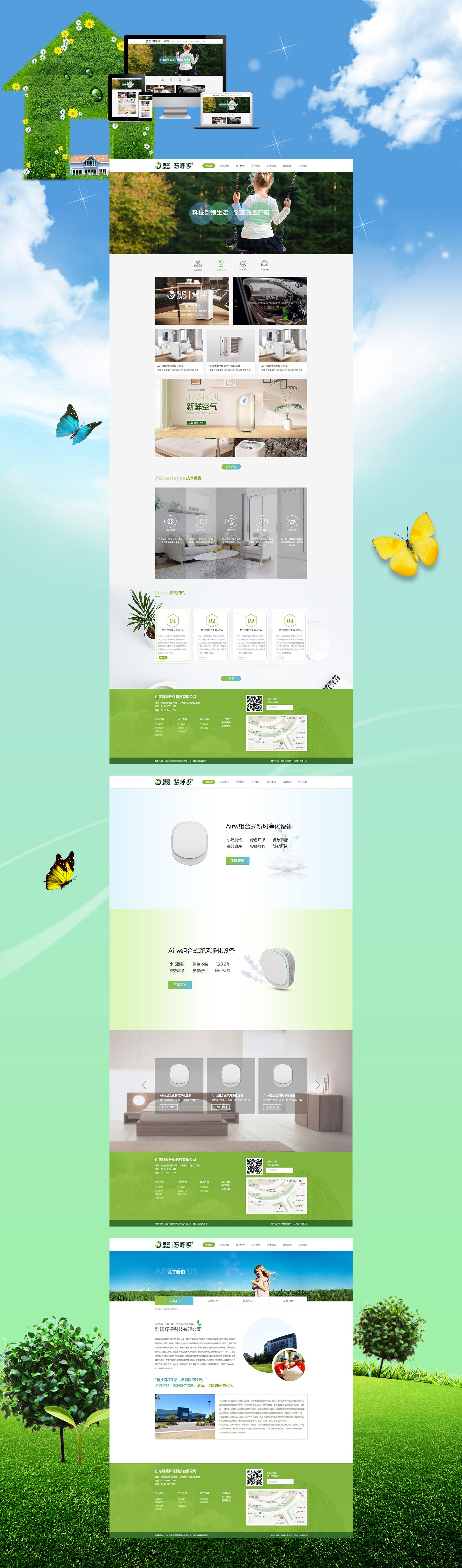 环保网站案例