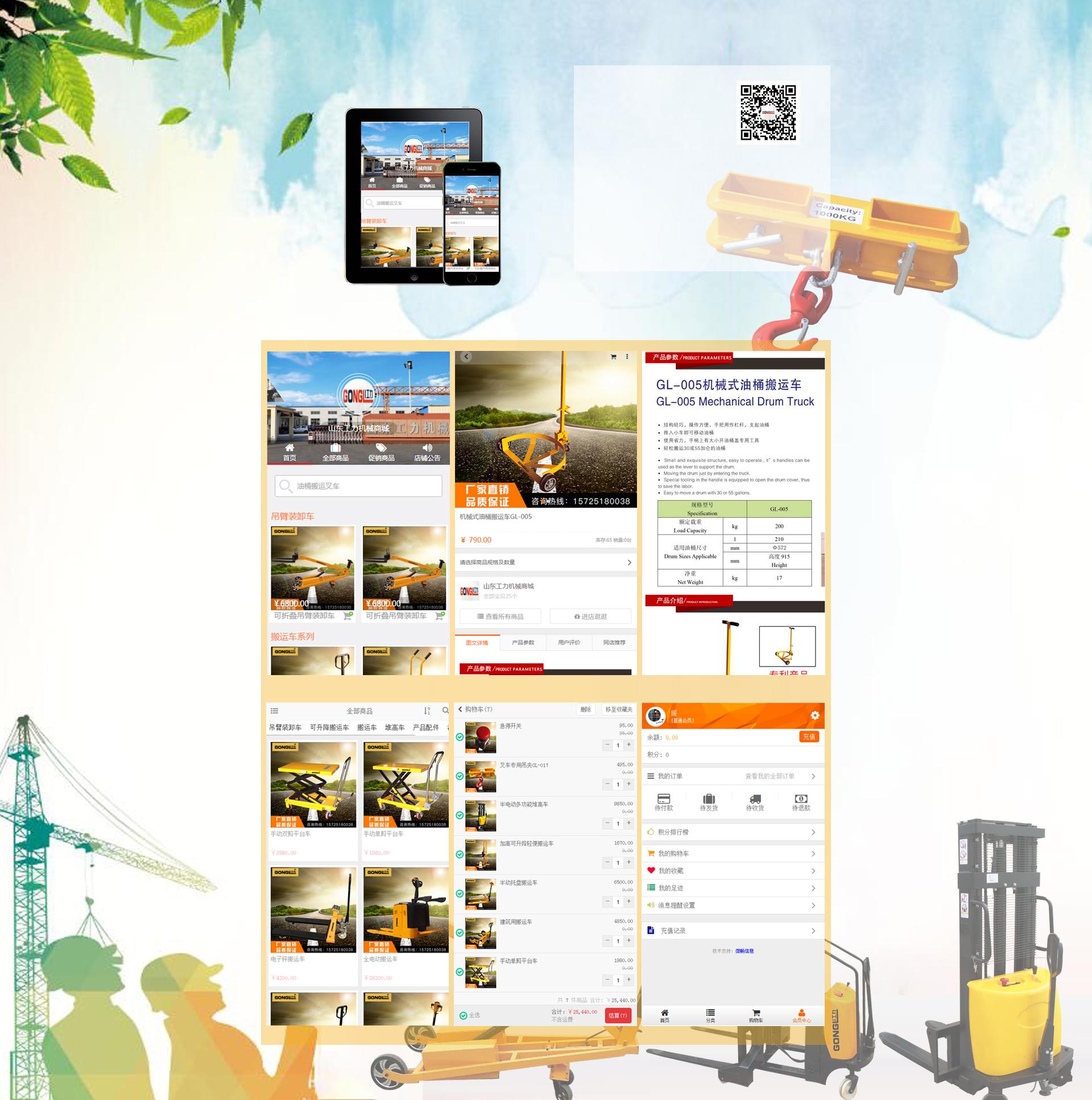 商城网站制作公司