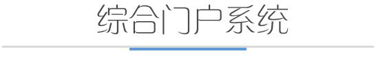 综合门户网站图